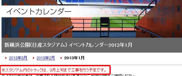 20130122-2013-j1-opening-game-01