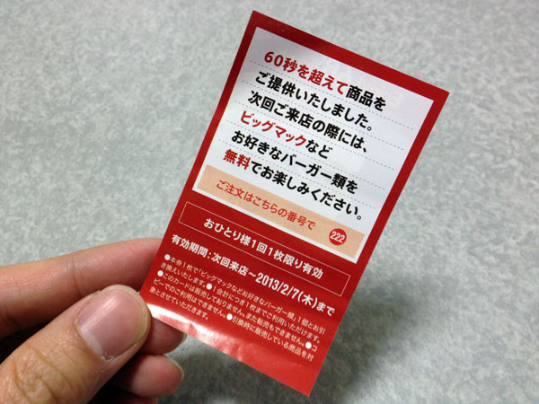 20130131-enjoy060sec-01