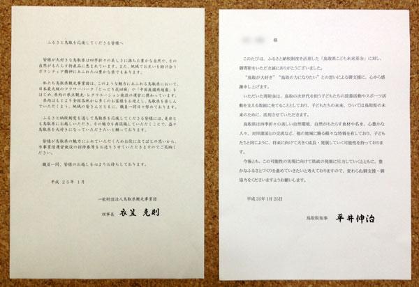 20130204-furusato-reduce-02
