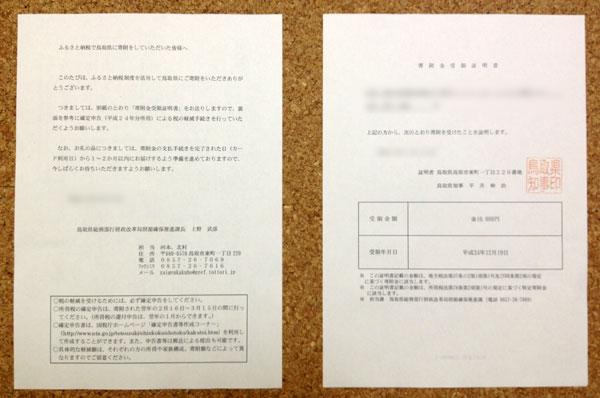 20130204-furusato-reduce-03