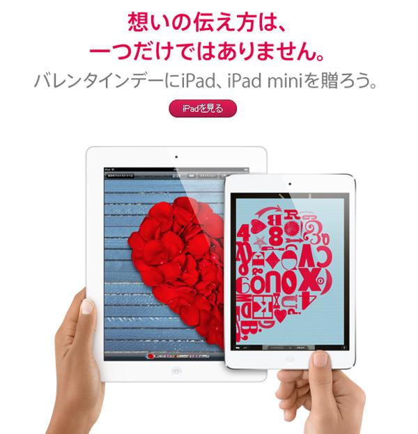 もうすぐバレンタインデー。バレンタインにはiPadを…いや、いらん! | タイトル