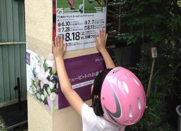 2/17(日)15:00~ 瀬谷区ポスター掲出活動@三ツ境駅やります!