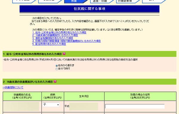 20130214-furusato-tax-04