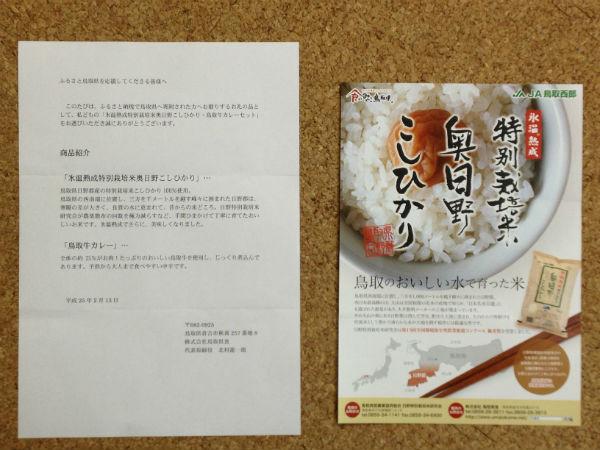 20130218-furusato-tax-02