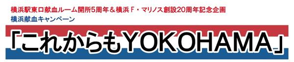【勝手に】横浜献血キャンペーン「これからもYOKOHAMA」【応援】