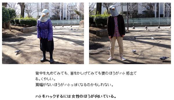 20130304-left-side-pigeon-0