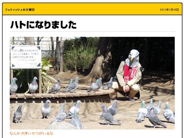 20130304-left-side-pigeon-02