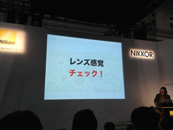 CP+2013 ニコンのブース