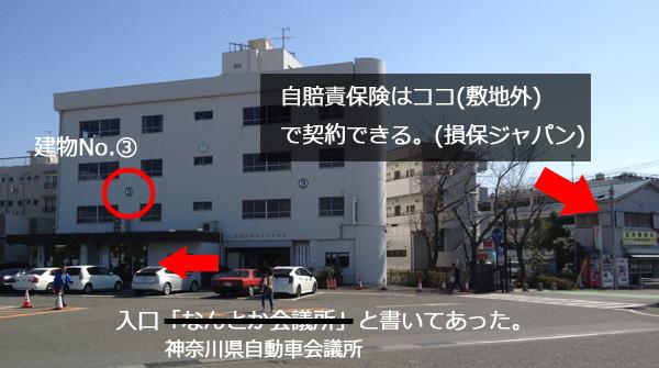 初めての「ユーザー車検@神奈川運輸支局」<1>   神奈川県自動車会議所