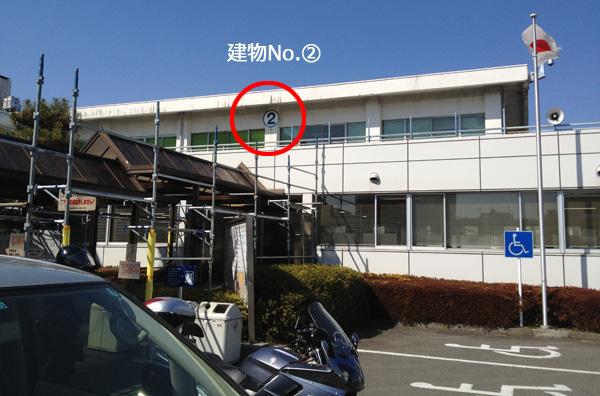 初めての「ユーザー車検@神奈川運輸支局」<1> | 2番の建物