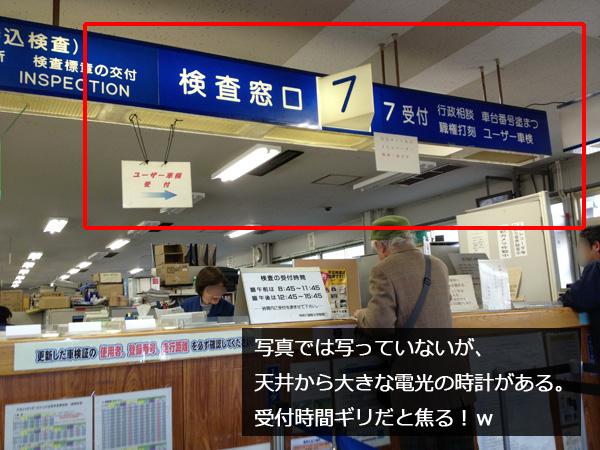 初めての「ユーザー車検@神奈川運輸支局」<1> | 2番の建物の7番窓口