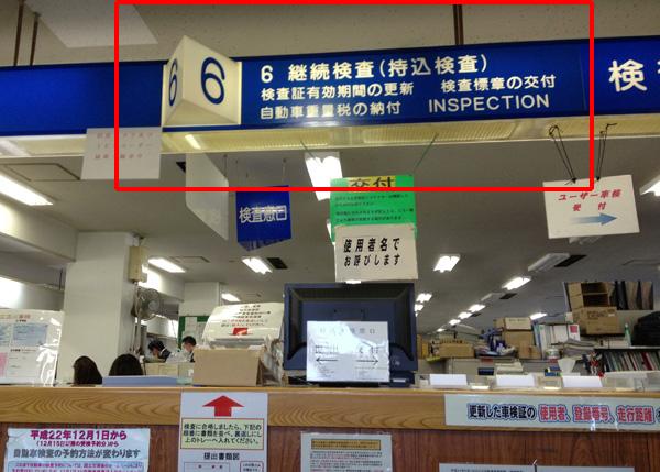 初めての「ユーザー車検@神奈川運輸支局」<1>   2番の建物の6番窓口