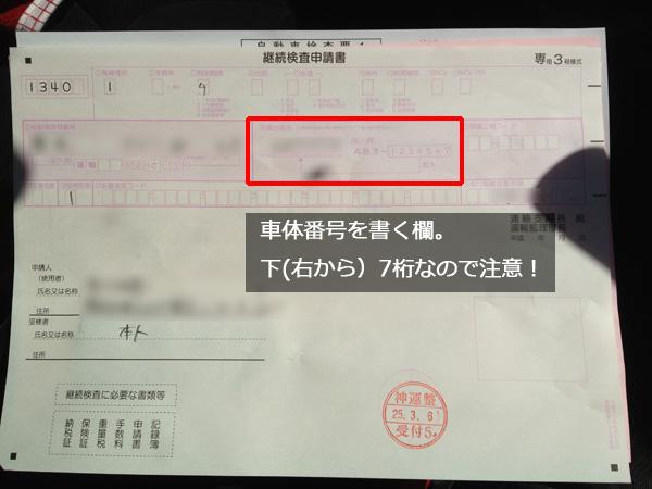 初めての「ユーザー車検@神奈川運輸支局」<1> | 継続審査申請書
