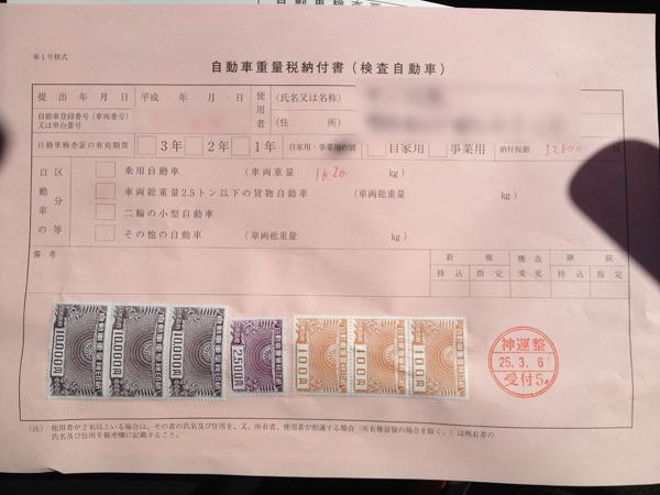 初めての「ユーザー車検@神奈川運輸支局」<1>| 自動車重量税納付書