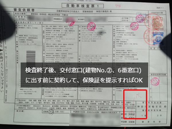 初めての「ユーザー車検@神奈川運輸支局」<1>|自動車検査票1