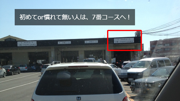 20130312-car-inspected-21