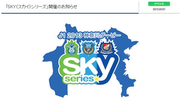 20130320-sky-series