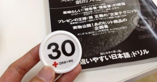 20130326-blood-donation-02