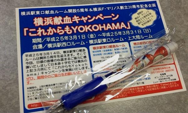 横浜献血キャンペーン「これからもYOKOHAMA」で献血してきた。|タイトル
