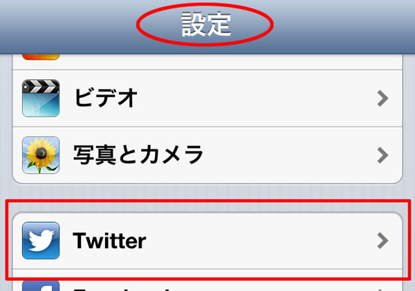 20130513-cameraroll-twitter-error-01