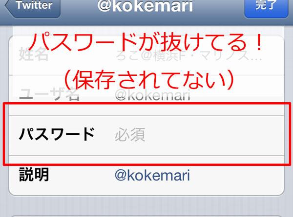 20130513-cameraroll-twitter-error-02