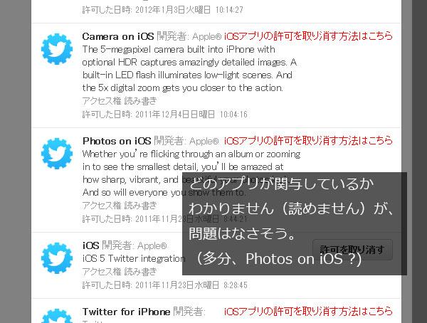 20130513-cameraroll-twitter-error-03