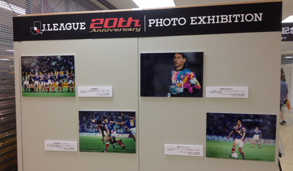 20130516-jleague-20th-photo-exhibition-01