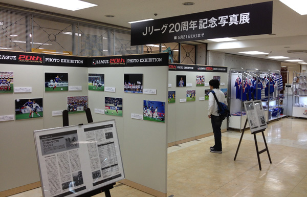 20130516-jleague-20th-photo-exhibition-title
