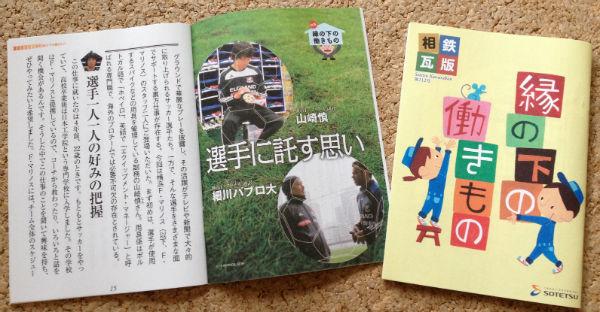 20130609-sotetsu-kawaraban-title