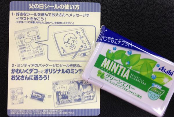 20130616-fathersday-mintia-02