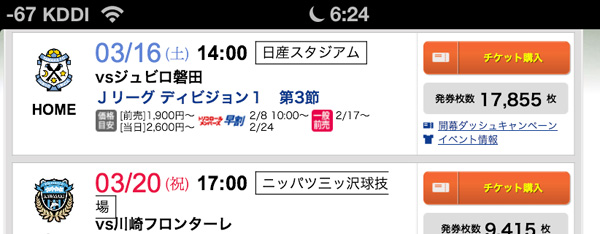 20130625-ticket-infomation-01