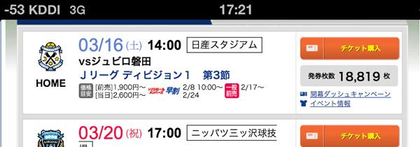 20130625-ticket-infomation-02