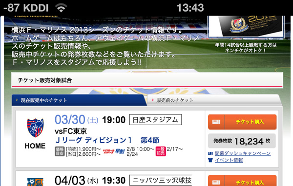 20130625-ticket-infomation-11