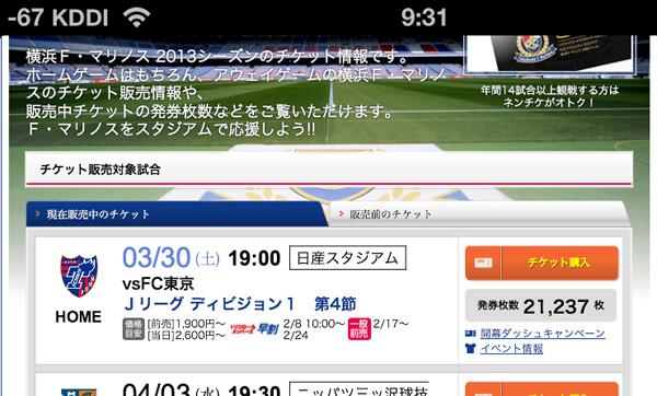 20130625-ticket-infomation-12