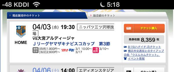 20130625-ticket-infomation-21
