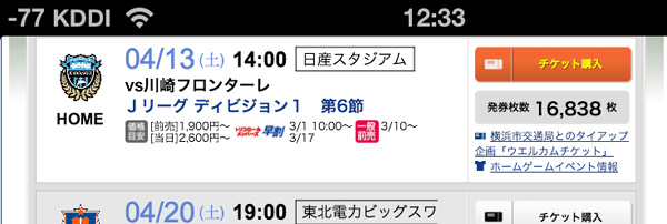 20130625-ticket-infomation-31