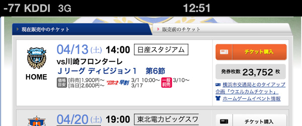 20130625-ticket-infomation-32