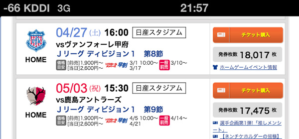 20130625-ticket-infomation-41