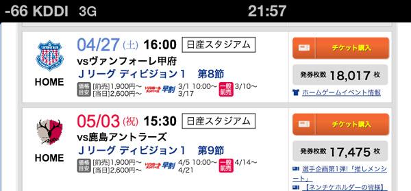 20130625-ticket-infomation-41