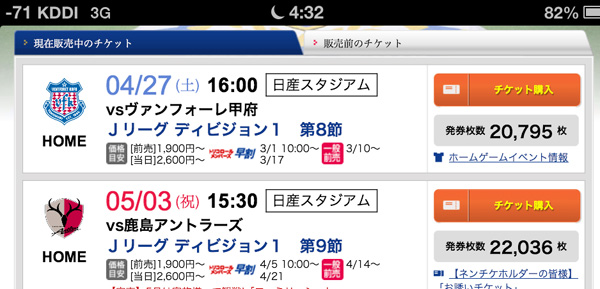 20130625-ticket-infomation-42