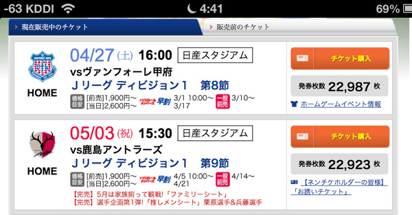 20130625-ticket-infomation-43