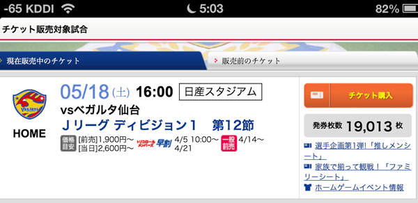 20130627-ticket-infomation-22