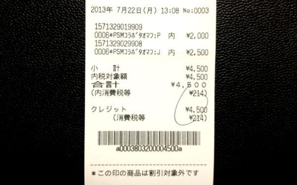 20130723-towel-vol3-04