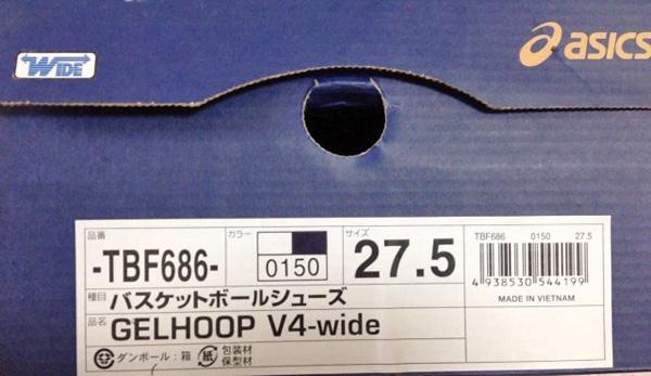 20130726-basketshoes-2013-01