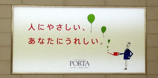 20130826-porta-campaign-2013-title