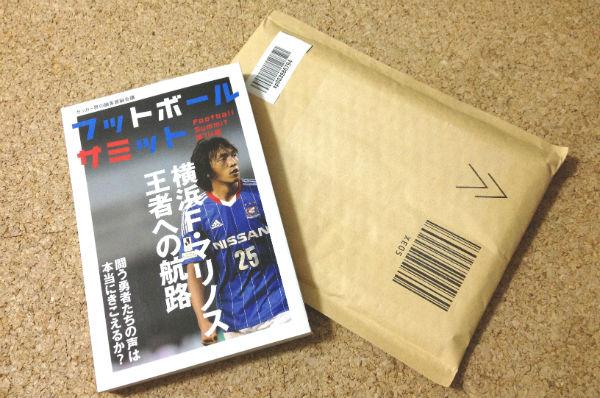 フットボールサミット「横浜F・マリノス 王者への航海」は手に入れたか?   タイトル