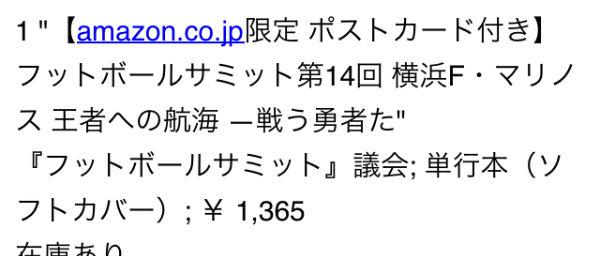 フットボールサミット「横浜F・マリノス 王者への航海」は手に入れたか?   注文メール画像