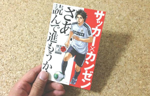 フットボールサミット「横浜F・マリノス 王者への航海」は手に入れたか?   ポストカード画像