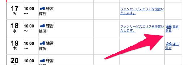 【ようこそ】明日(9/18)は、栗原勇蔵30歳の誕生日【おっさん軍団】 | タイトル