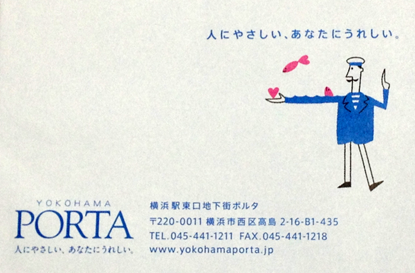 20131003-porta-campaign-title